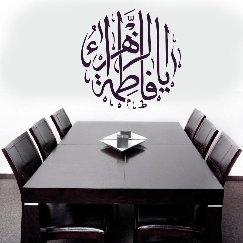 Ya Fatima Alzahra rund - Schiitische Wandtattoos