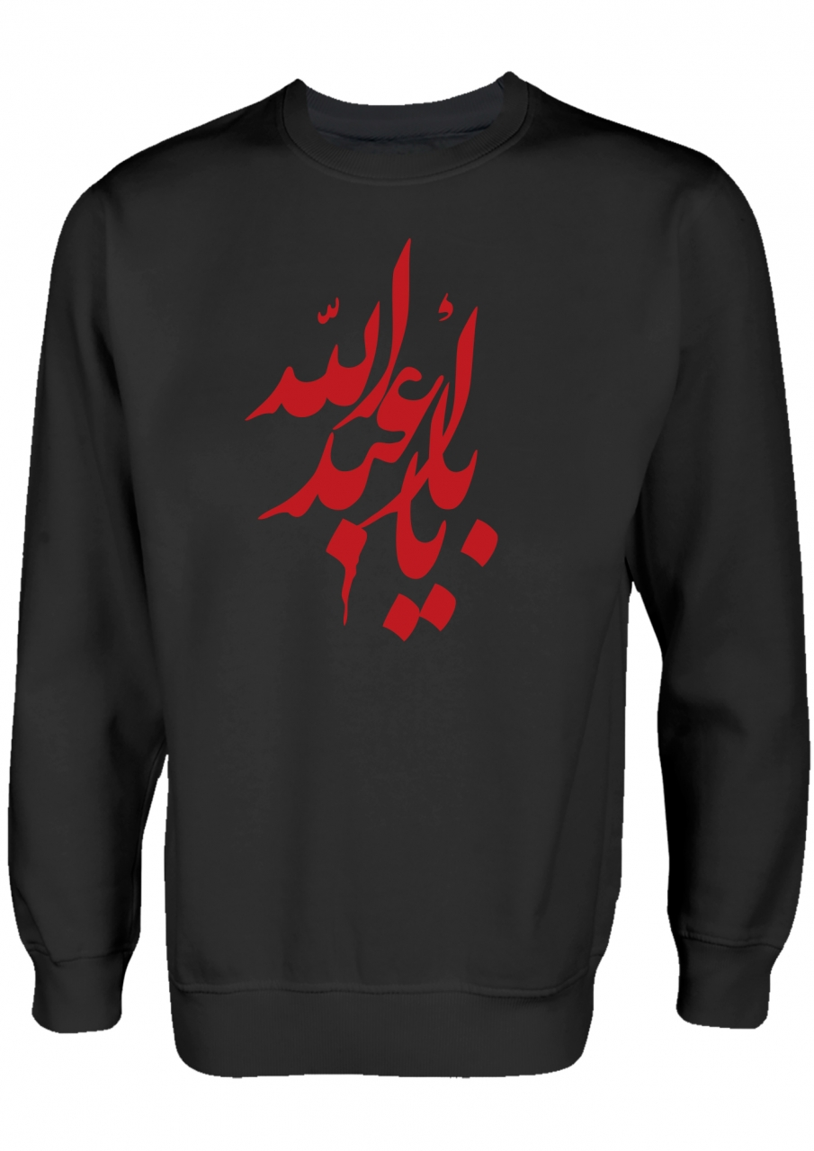 Ya Aba Abdillah Alhussein Muharram Ashura Clothing Islamische Kleidung Pullover