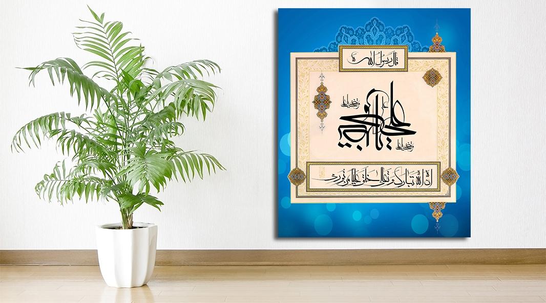 Ali das Licht des Propheten Islamische Leinwandbilder Fotoleinwand