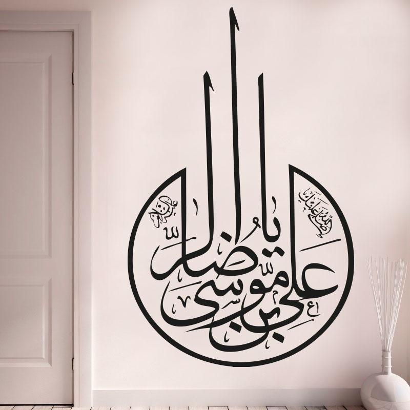 Assalamo ala Ali ibn Musa Alridha - Segengruß auf Imam Rida as - Schiitische Wandtattoos