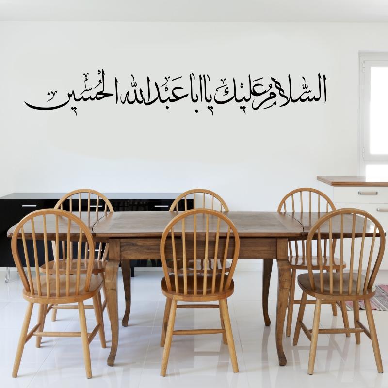 Assalamo alaika ya aba Abdillah Alhussein - Wandtattoo