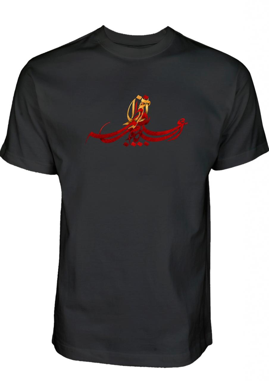 Assalamo ala Fatima Alzahra Rot -Gelbe Schrift T-Shirt