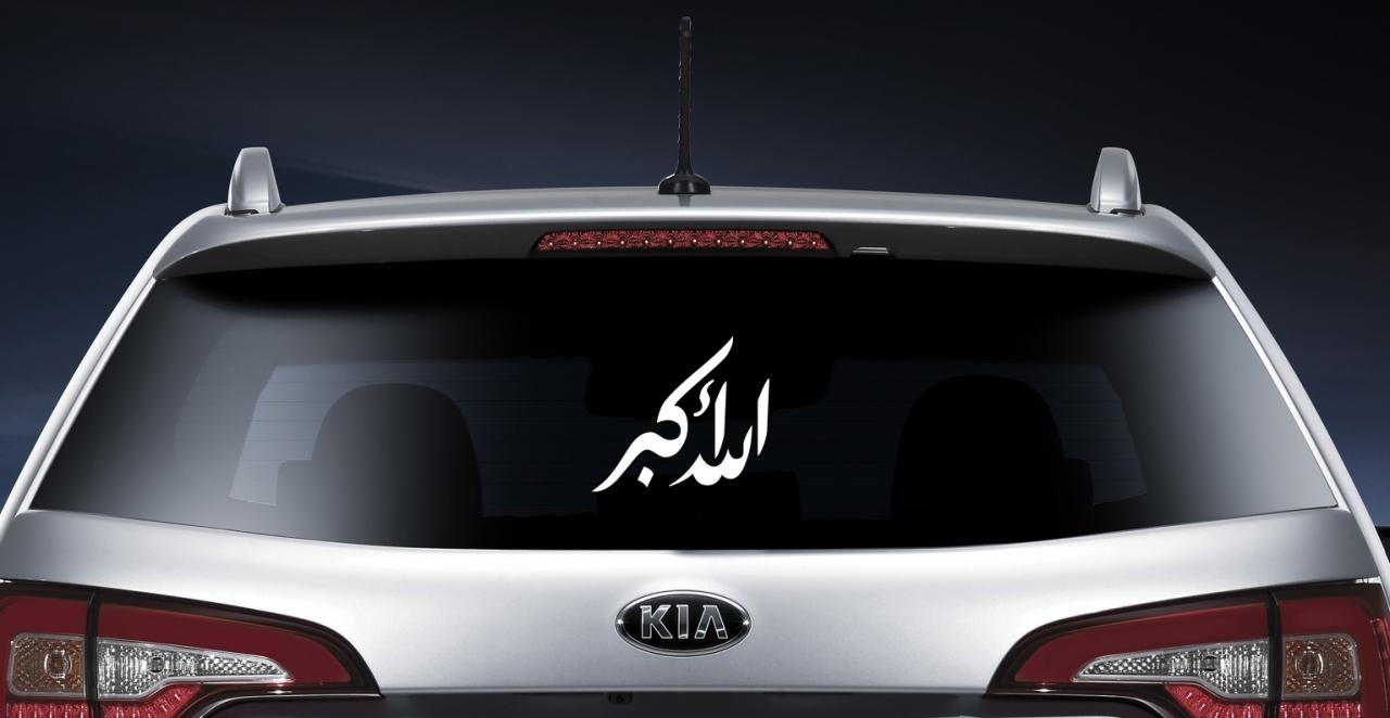 Autotattoo Allahu Akbar - Gott ist Groß -  25 x 28 cm