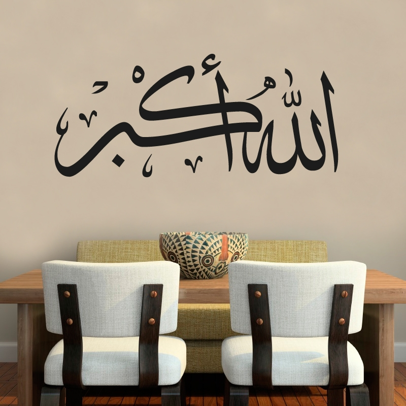 Allah Akbar - Gott ist Groß - Klassische Schrift - Islamische Wandtattoo