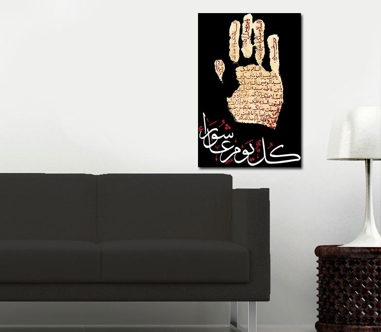 Kul Yaum Ashura Jeder Tag ist Ashura Islamische Leinwandbilder Fotoleinwand