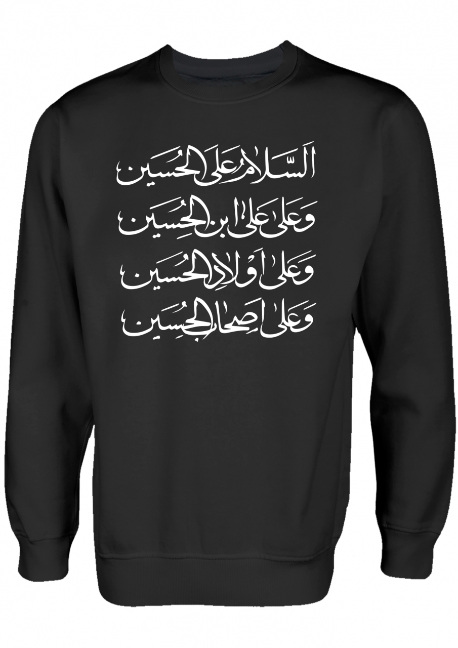 Assalamo Ala Alhussein Shia Clothing Islamische Kleidung Pullover