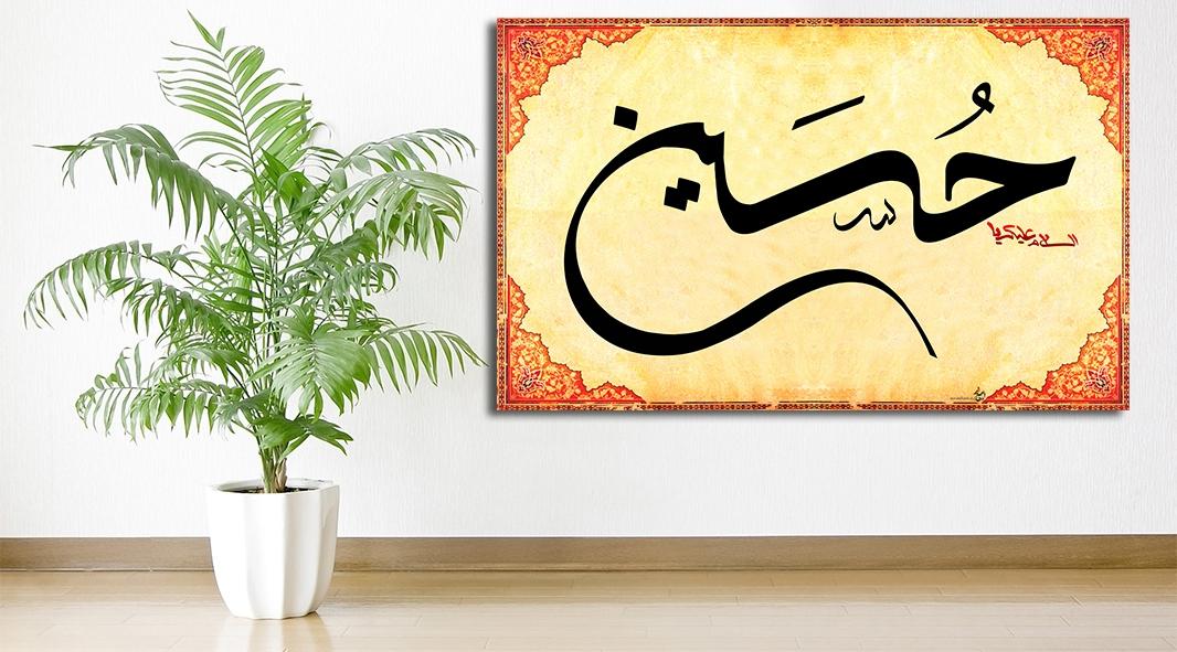 Ya Hussein Arabische Kalligraphie Islamische Leinwandbilder Fotoleinwand