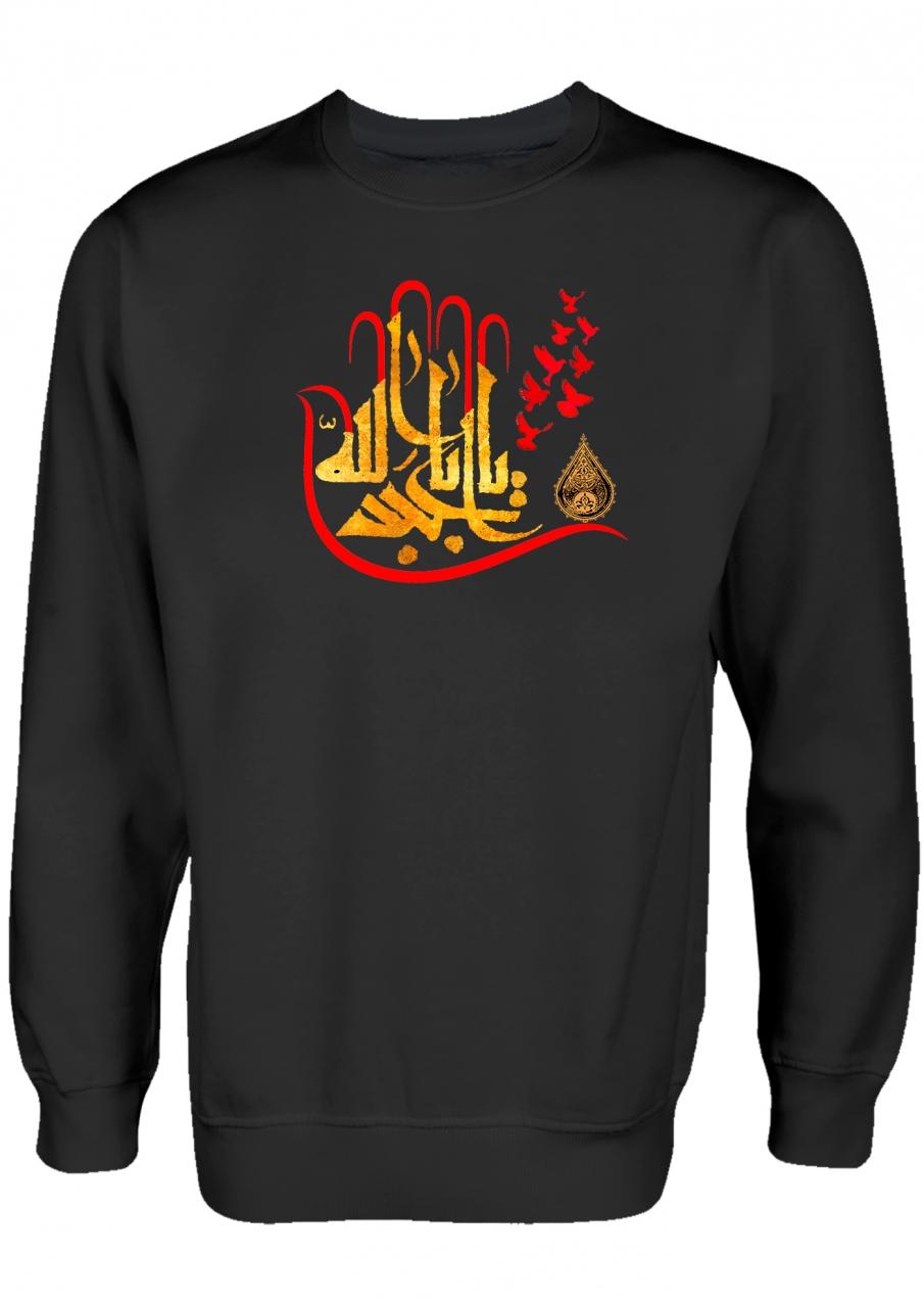 Ya Hujjat Allah Imam Mahdi Muharram Ashura Clothing Islamische Kleidung Pullover