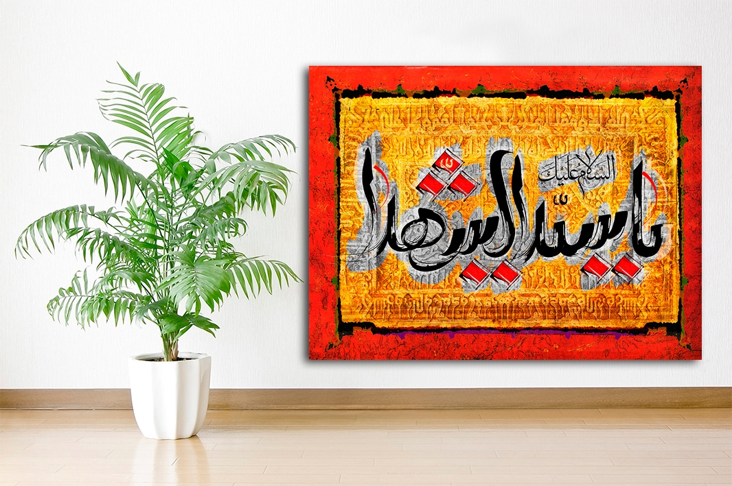 Ya Sayyed Alshuhada Imam Hussein Islamische Leinwandbilder Fotoleinwand