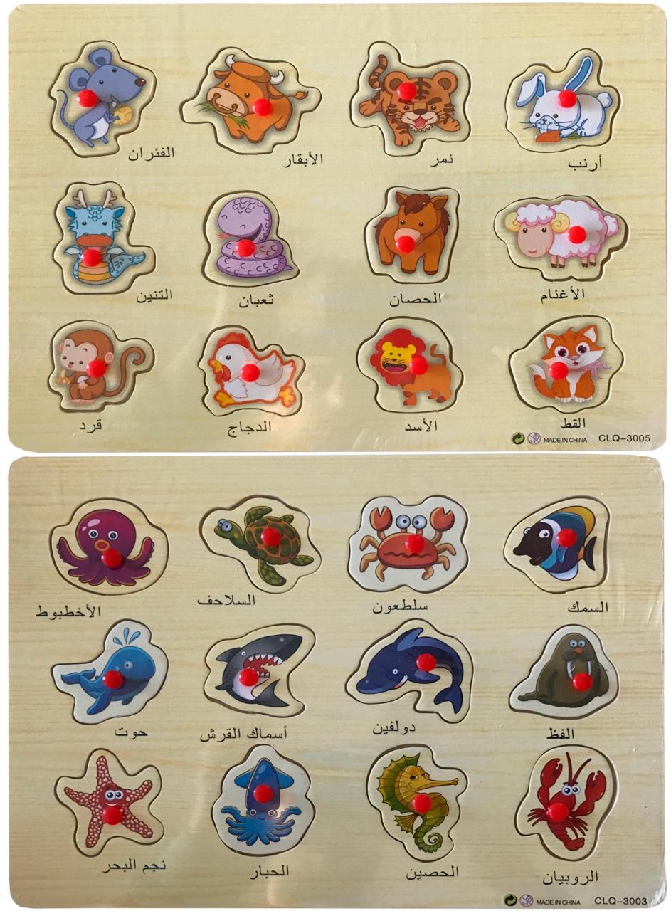 Arabische Tiernamen Meeres Tiere SET Puzzle für Kinder Lernspielzeug Holzpuzzle
