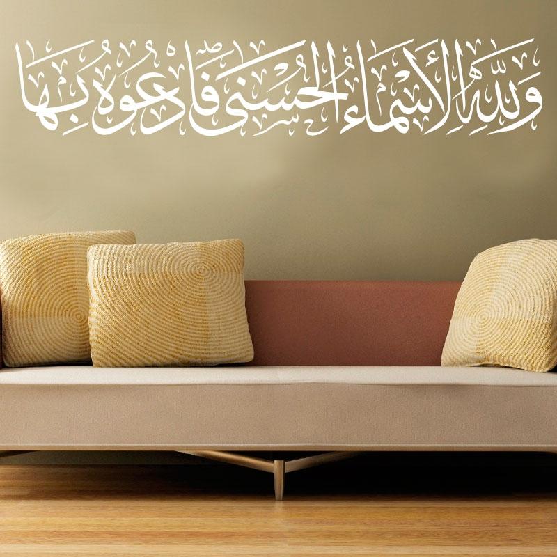 Islam Koran Wandtattoo - Allahs sind die schänsten Namen - so ruft Ihn mit ihnen an
