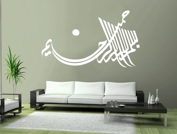 Islamische Wandtattoo Bismillahirrahmanirrahim - Schiffform
