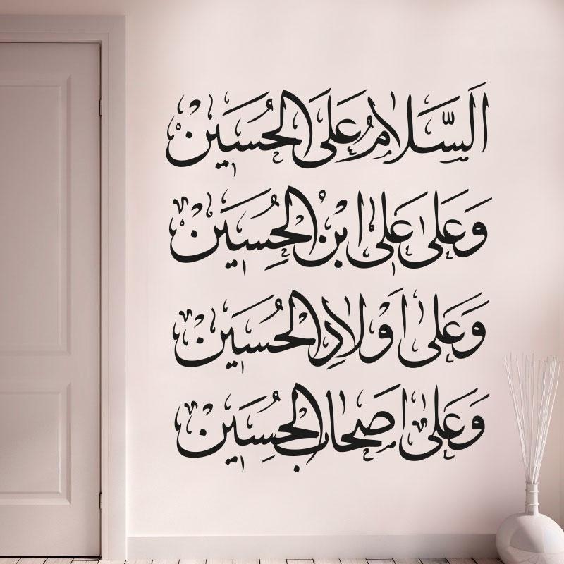 Schiitische Wandtattoos - Assalamo Ala Alhussein