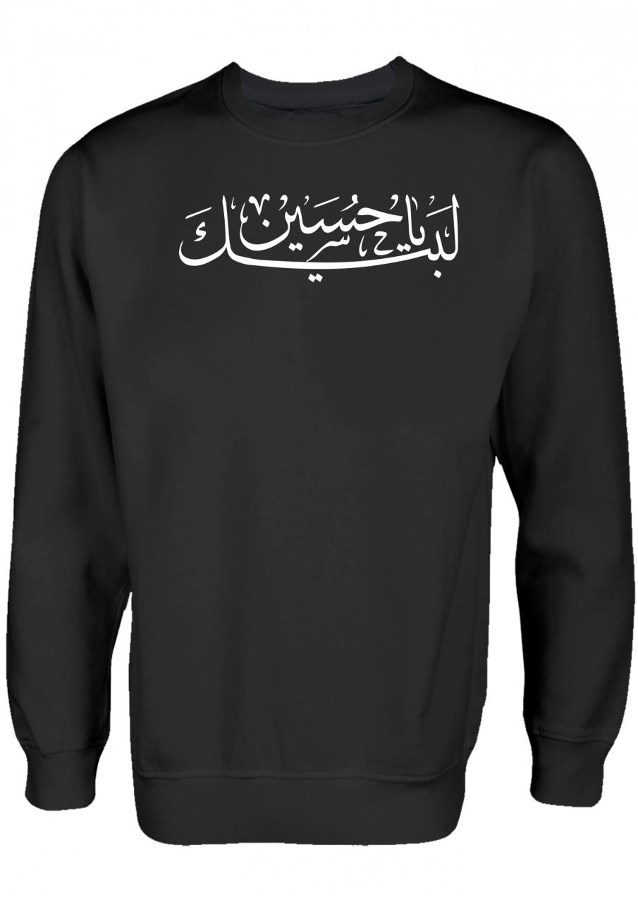 Labbaika ya Hussein Shia Ashura Clothing Islamische Kleidung Pullover