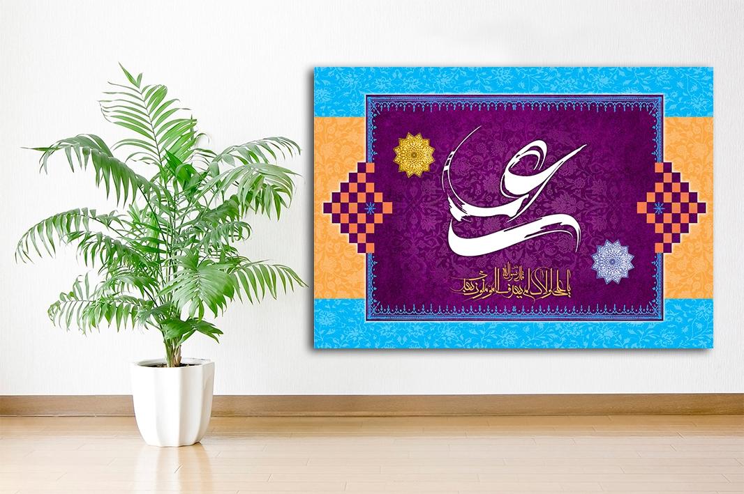 Überlieferung Hadith über Imam Ali as Islamische Leinwandbilder Fotoleinwand