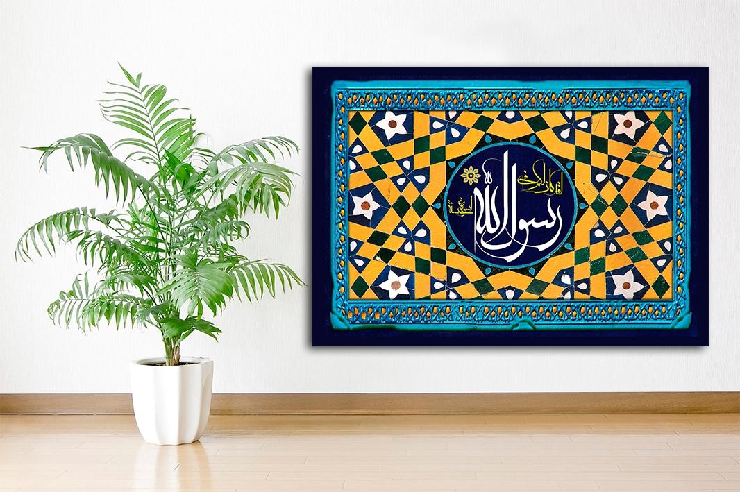 Wahrlich, ihr habt an dem Gesandten Allahs ein schönes Vorbild Islamische Leinwandbilder Fotoleinwand