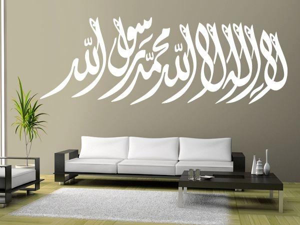 islamische Wandtattoos - LailaheillaALLAH - Farsi