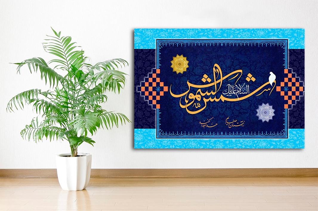 Ya Shams Al Shumus Imam Ali Islamische Leinwandbilder Fotoleinwand