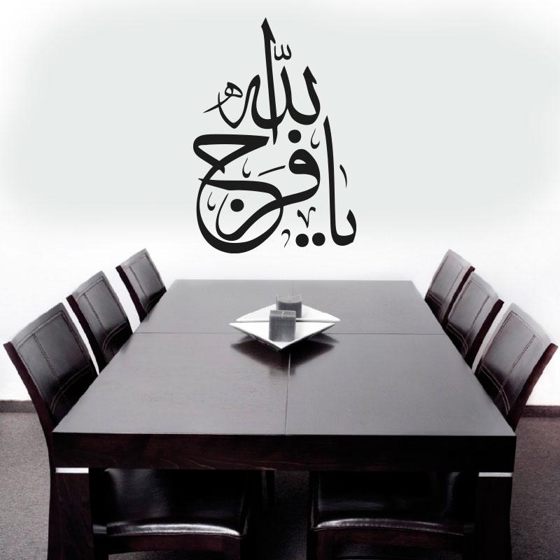 ya faraja allah - Imam Mahdi aj - schiitische Wandtattoo