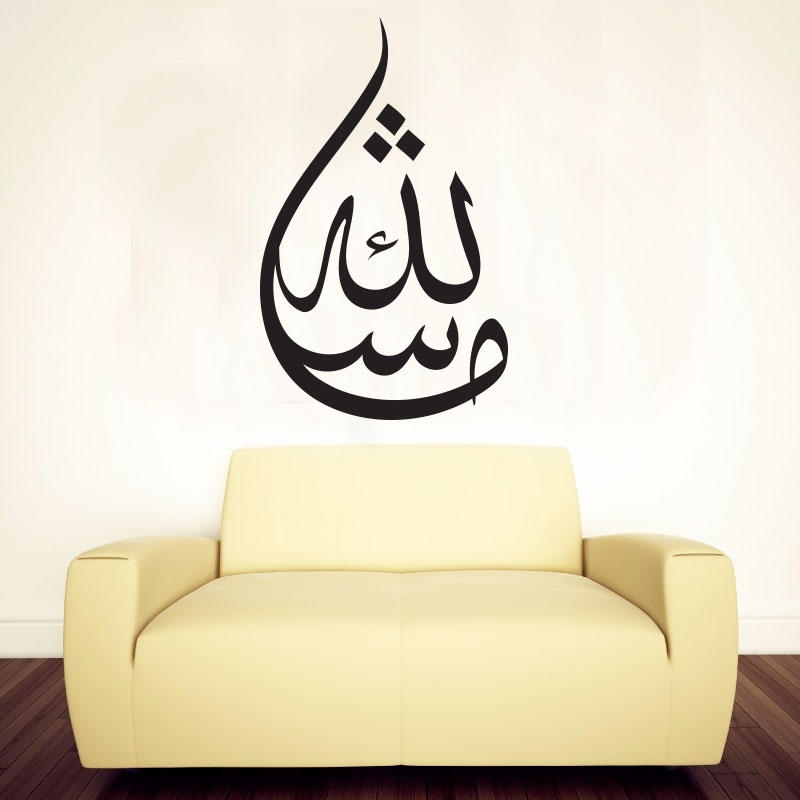 Mashallah - runde Form -Islamische Wandtattoo