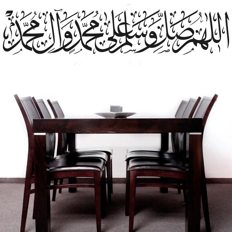 Allahs Segen und Frieden auf Muhammed und seine Familie Islamische Wandtattoo