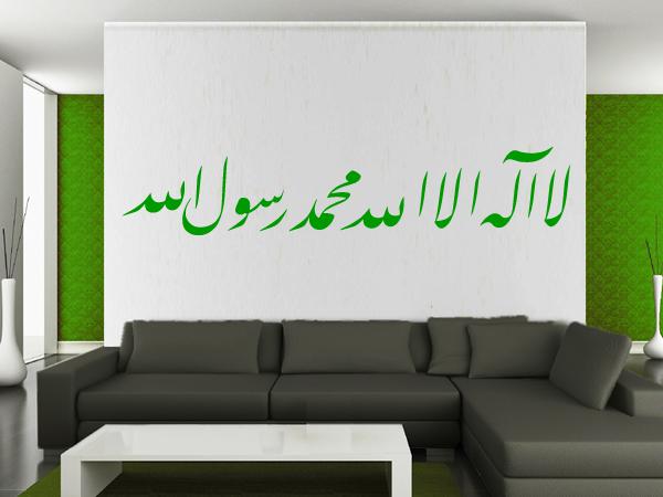 islamische Wandtattoos - Tauhid quer minimal