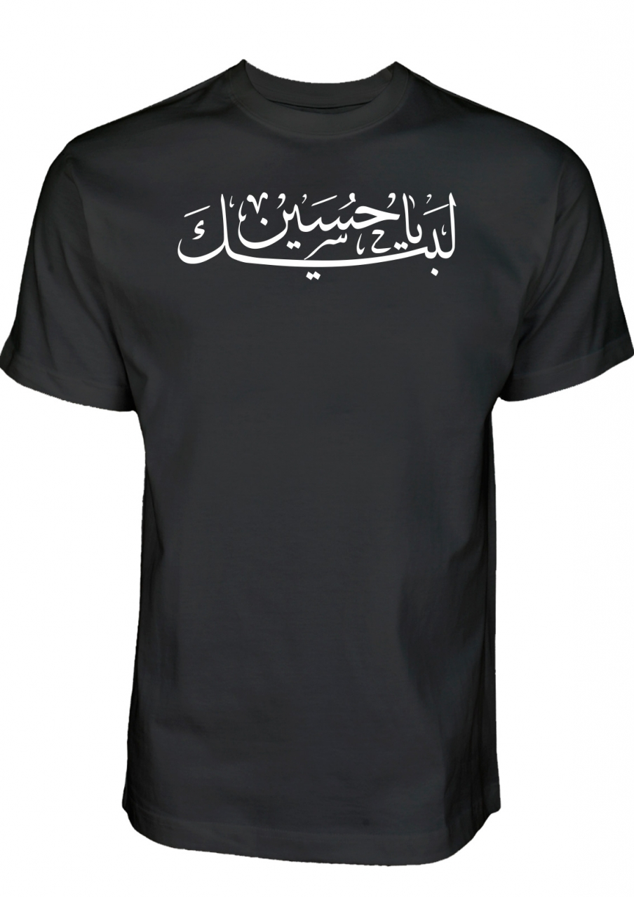 Labaik ya Hussain - Shia Ashura T-Shirt