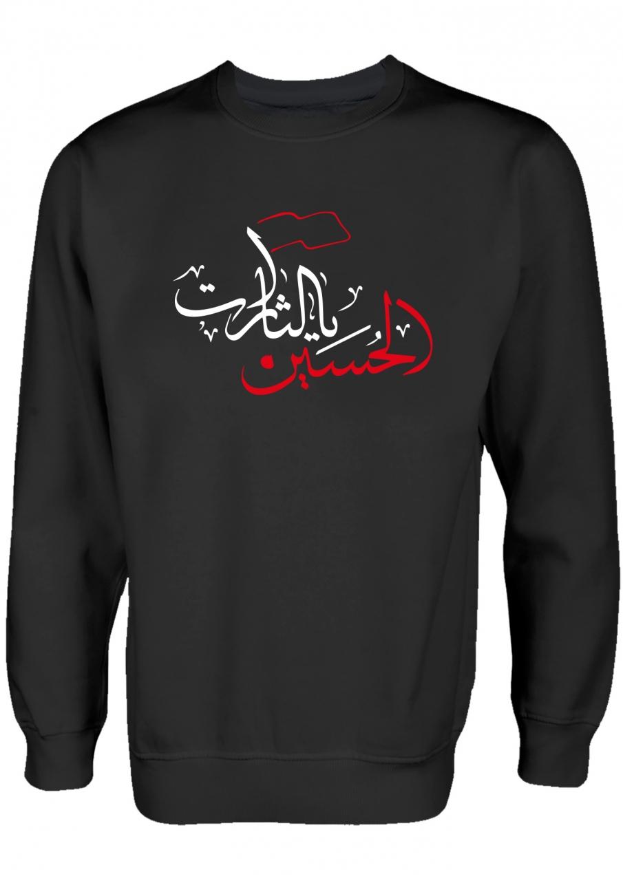 ya li tharat el-Hussein Muharram Ashura Clothing Islamische Kleidung Pullover