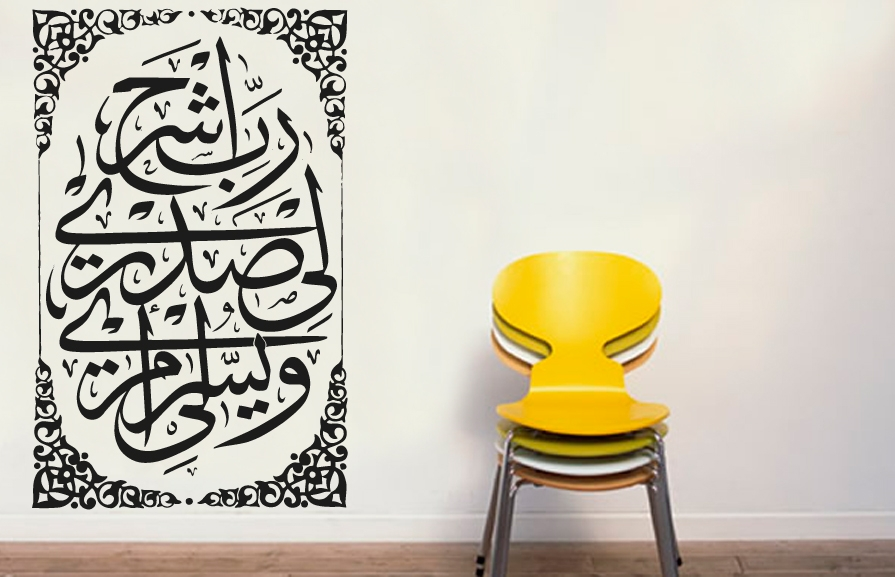 Sure Taha - Mein Herr gib mir die Bereitschaft dazu und erleichtere mir meine Aufgabe Islamische Wandtattoos