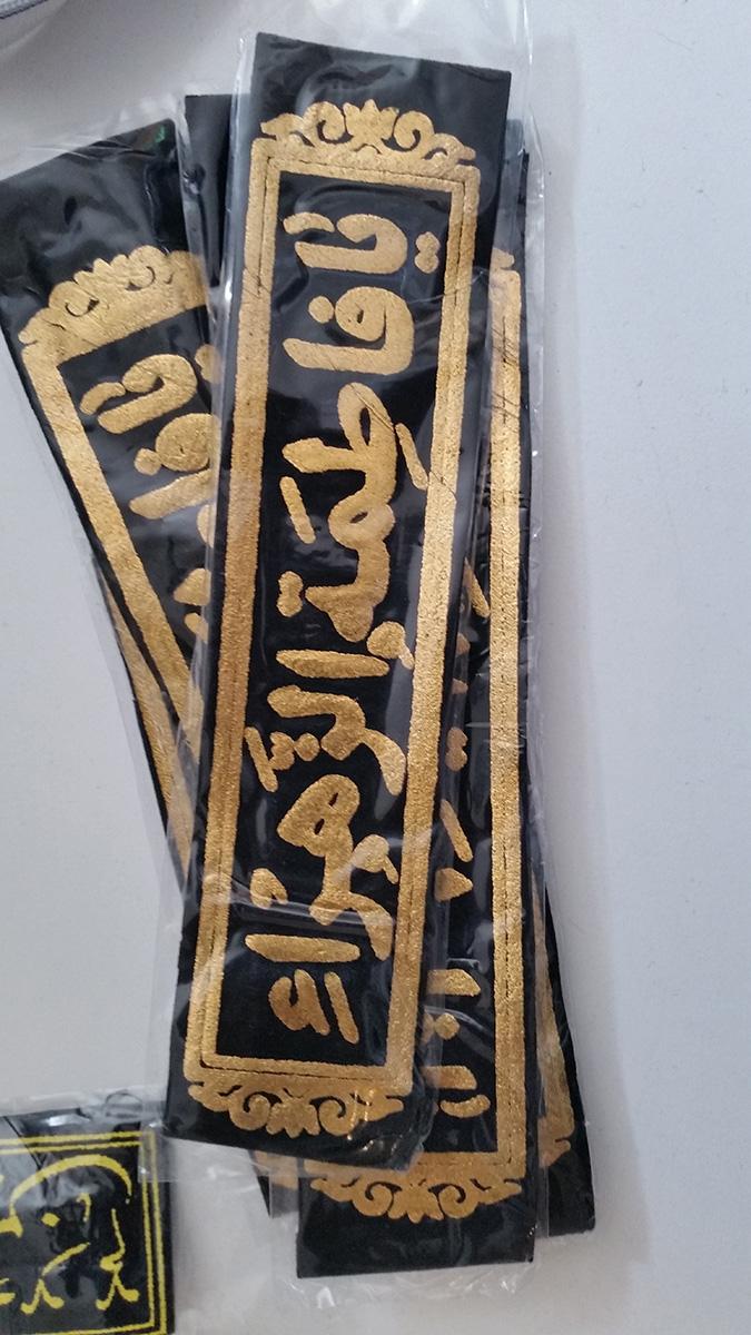 Ashura Muharram Stirnband mit Ya Fatima Alzahra 3D Goldschrift mit Gummibefestigung