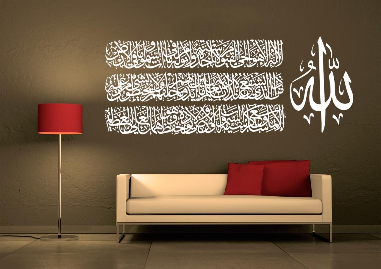 Islamische Wandtattoo - Ayat Alkursi Rund - Der Thronvers - Gerade Kalligraphie