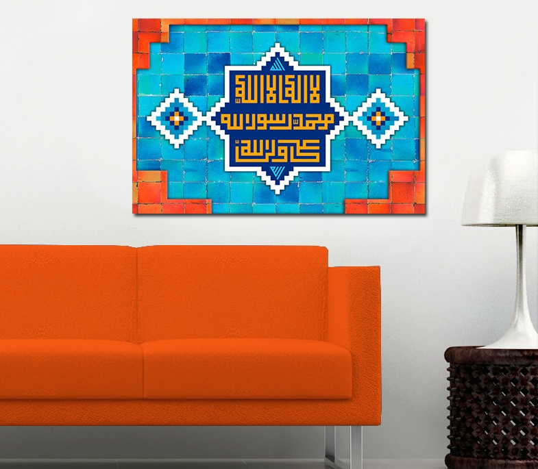 La ilaha illa allah Muhammad rasul allah Aliyun walyuallah Islamische Leinwandbilder Fotoleinwand