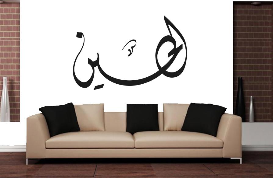 Schiitische Wandtattoos - Al-Hussein - Blumenform - 45cm x 29 cm