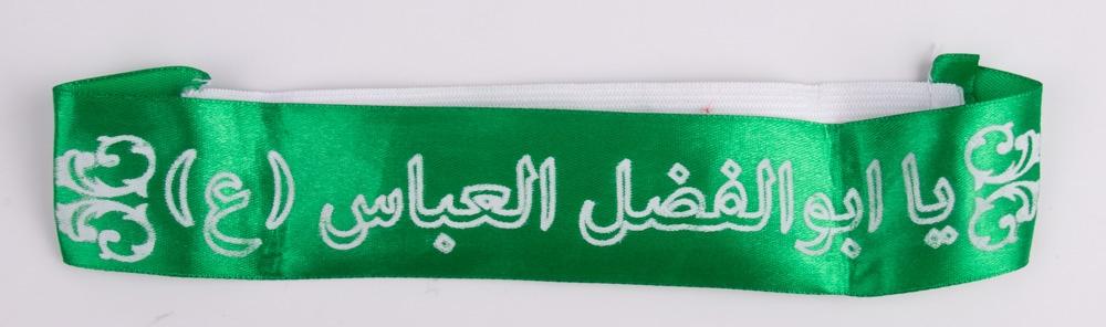 Ashura Muharram Stirnband Kinderstirnband mit ein Gummibefestigung Ya Abulfadl Alabbas Grün