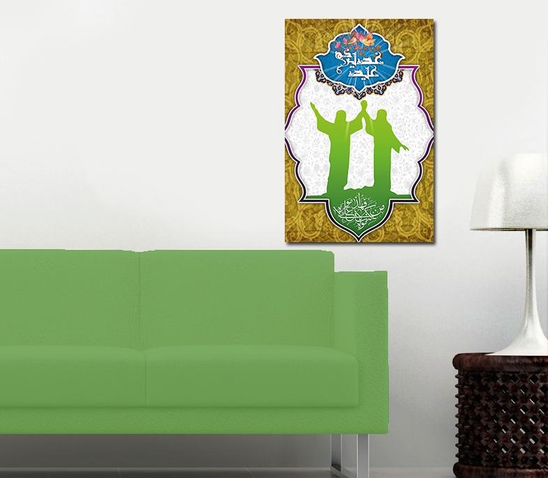 Ghadir Khum Imam Ali Islamische Leinwandbilder Fotoleinwand