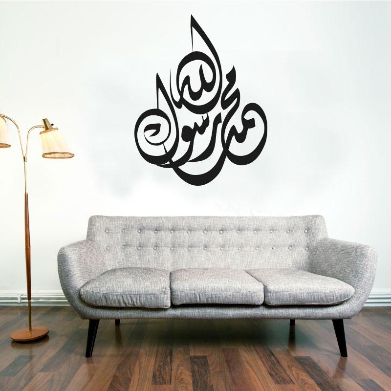 Muhammad rasul allah Islamische Wandtattoos Geschwungene Schrift