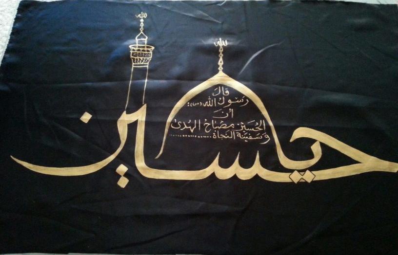 Islamische Stoffbanner - Ya Hussein - Elegant Schwarz / Gold 120 cm x 65
