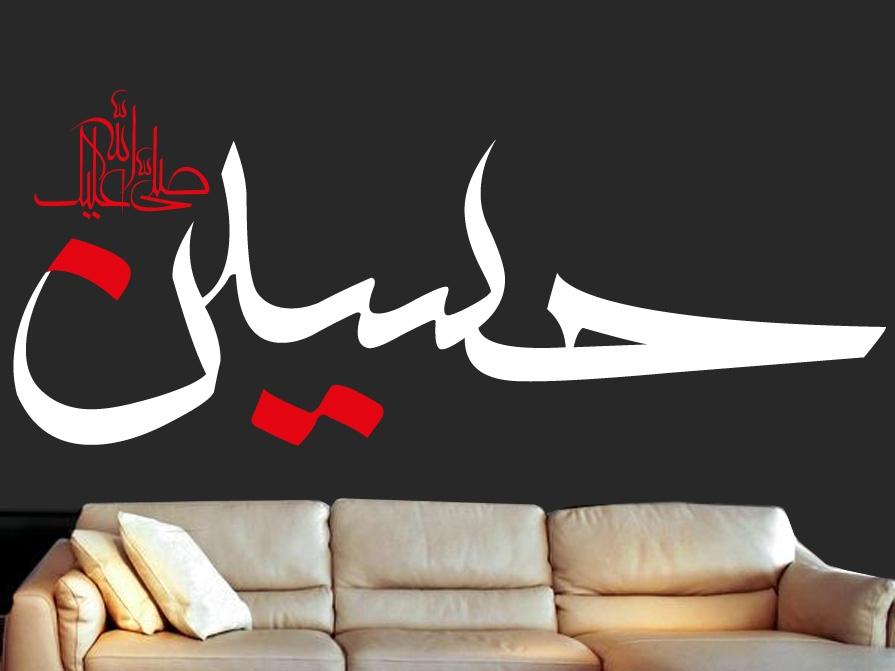 Schiitische Wandtattoo - Imam Hussein a.s. weiß - Rot