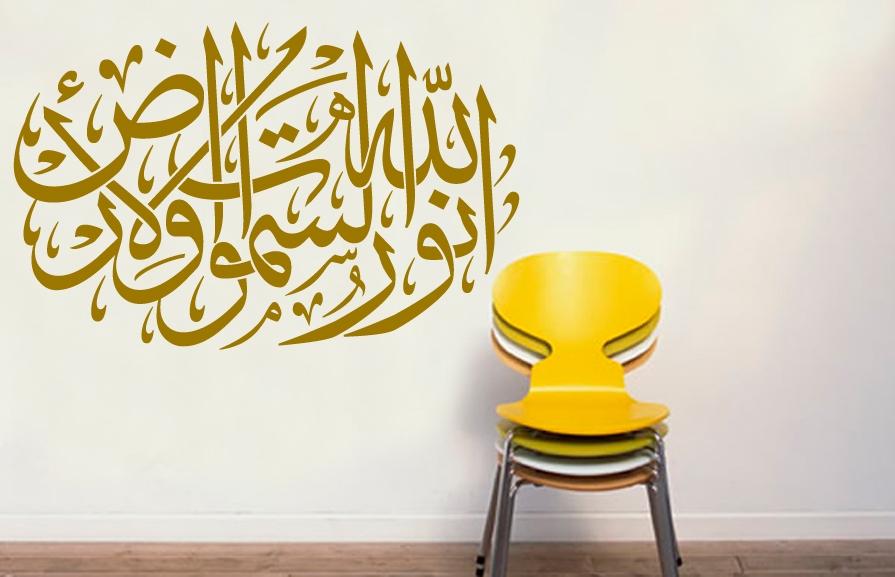 Allah ist das Licht der Himmel und Erden - Sure Alnur - islamische Wandtattoo