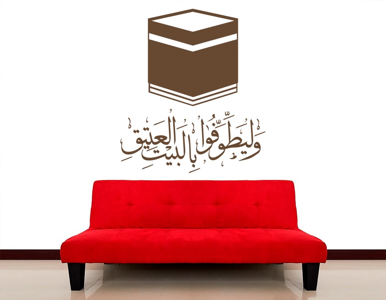 Kaaba Mekka Wandtattoo Mit Koran Verse Verziert #4