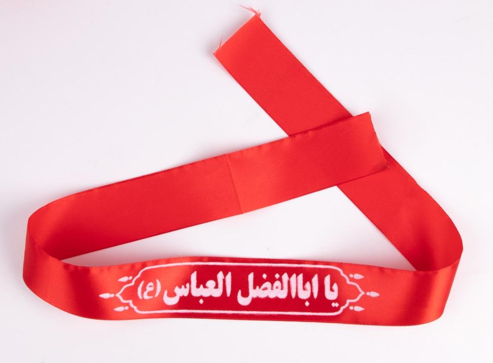 Ashura / Muharram Stirnband Rot - Ya Abal Fadl Alabbas Hochwertige Verarbeitung