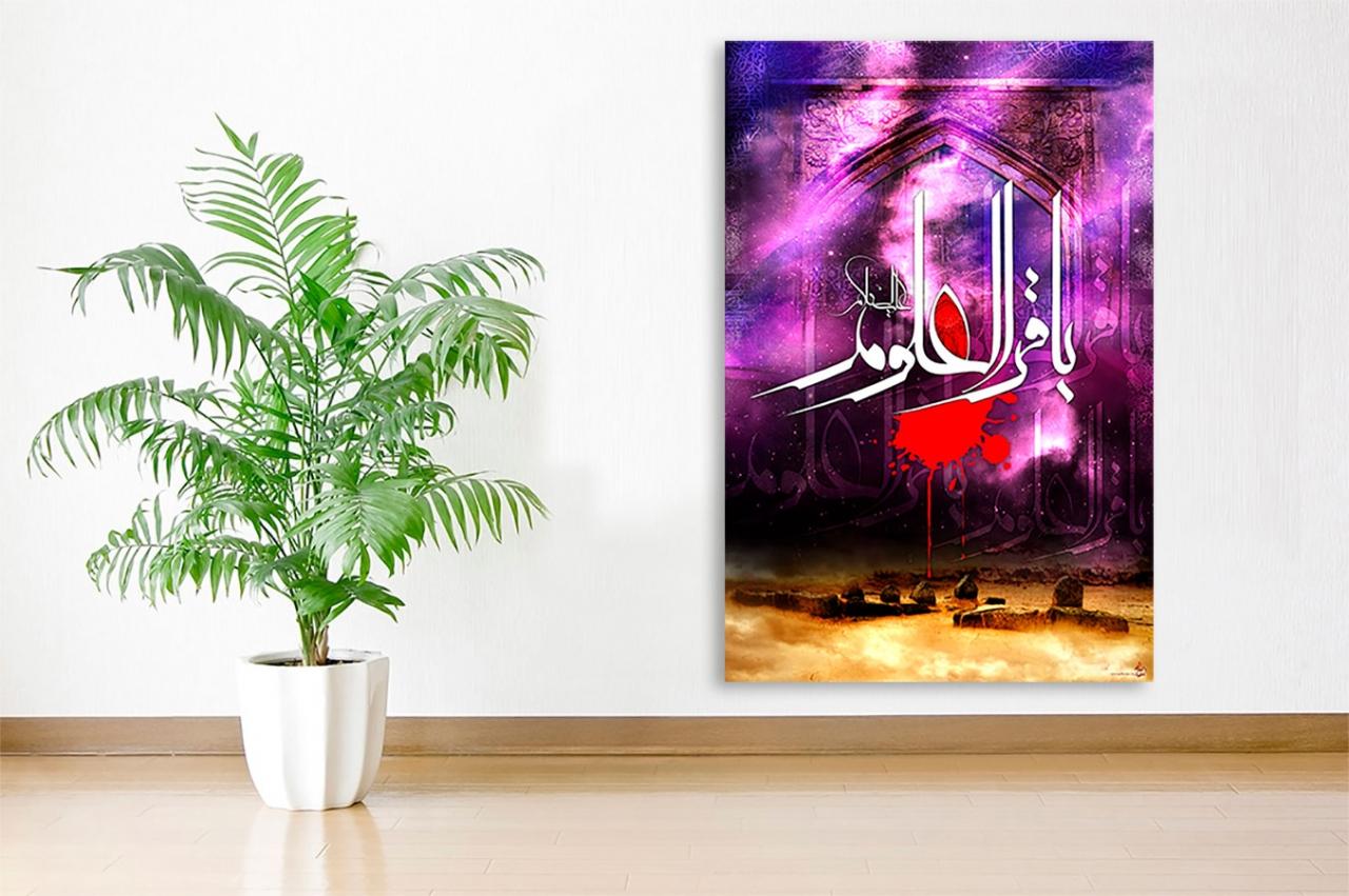 Ya Baqir al-'Ulum Islamische Leinwandbilder Fotoleinwand