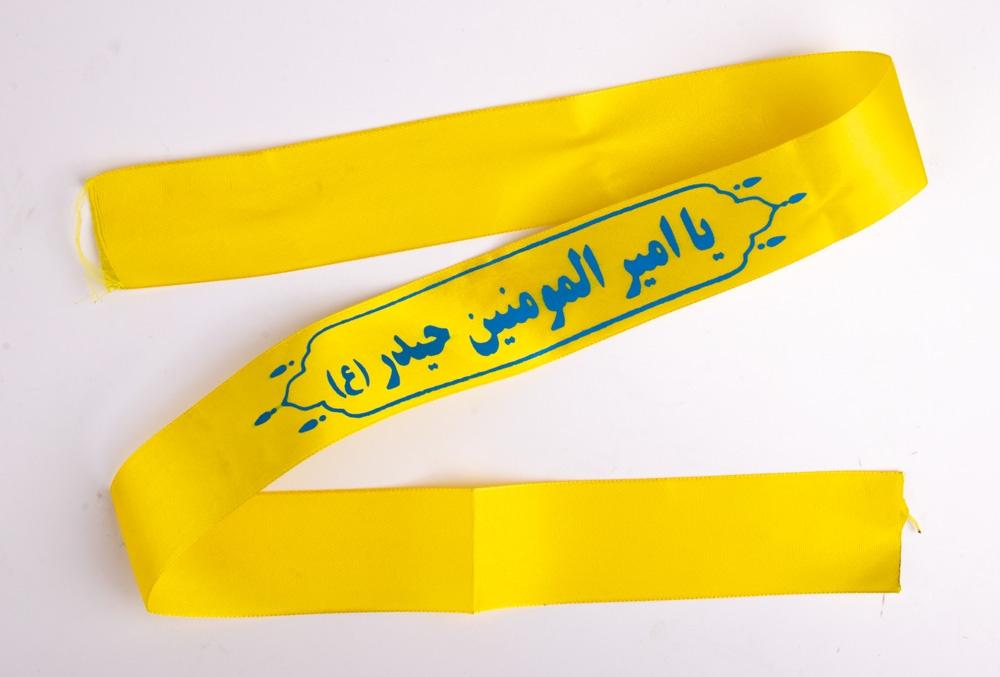 Ashura / Muharram Stirnband Gelb Ya Amir Almuminin Hochwertige Verarbeitung