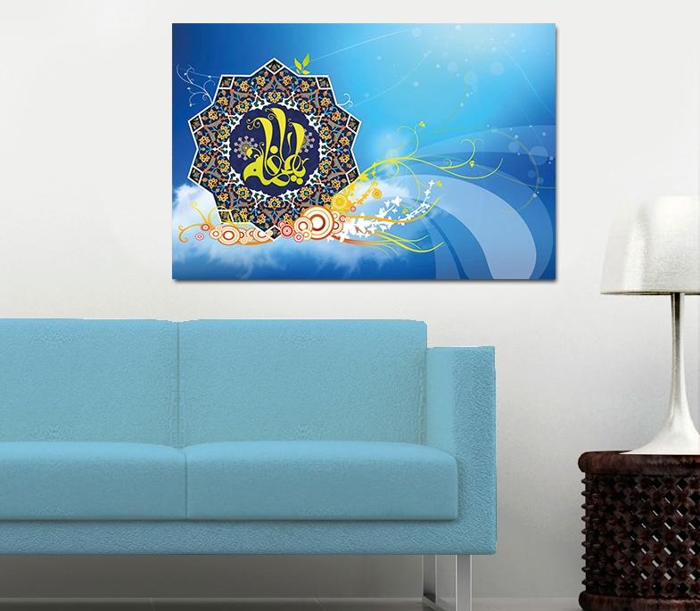 Ya Fatima blaue Islamische Leinwandbilder Fotoleinwand