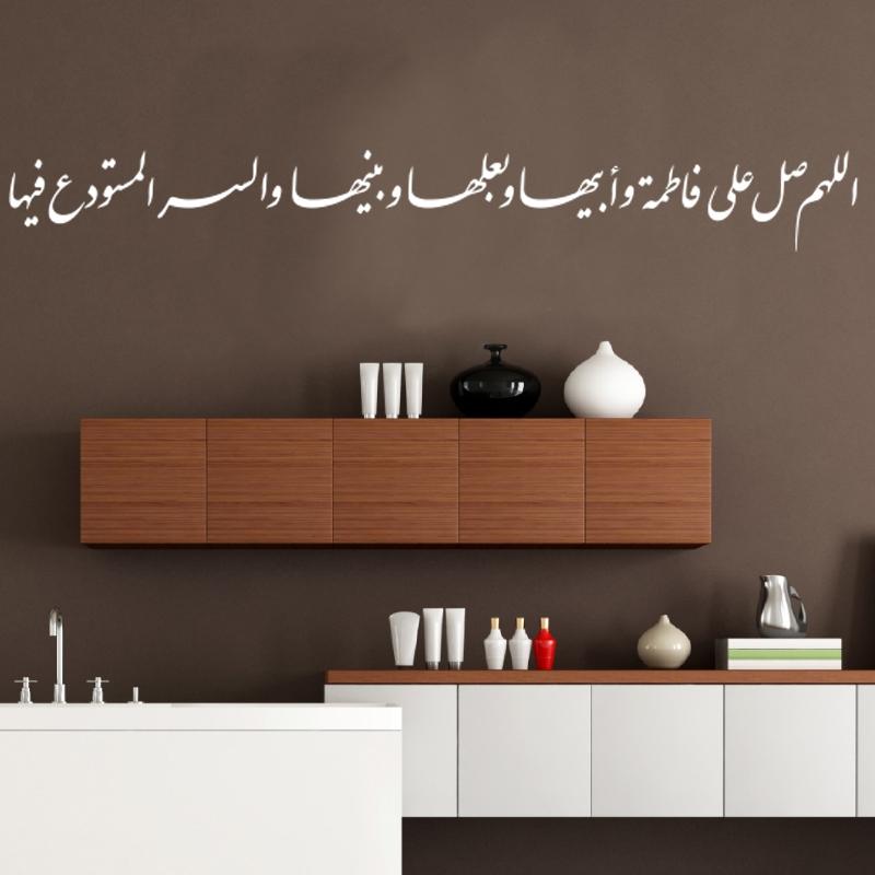 Allahumma salli ala fatima wa abiha - Allahs Segen auf Fatima und ihr Vater, Ihr Mann und ihre Kinder - Wandtattoo
