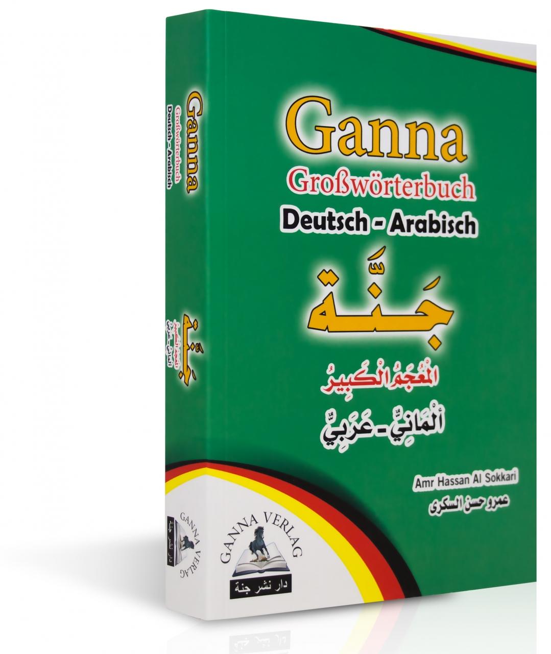 Deutsch Arabisch Wörterbuch mit 42000 Stichwörter Ganna Verlag