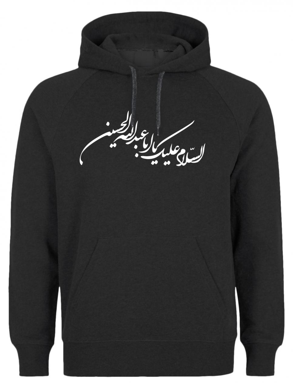 Assalamo Alaika ya Aba Abdillah Alhussein - Arabische Schrift Ashura Herren Hoodie
