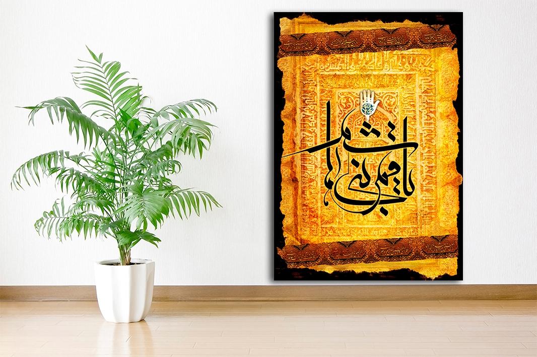 Ya Qamar Bani Hashem Islamische Leinwandbilder Fotoleinwand