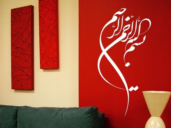 islamische Wandtattoos - Besmele in Form einer Blüte - Bismillahirahmanirrahim