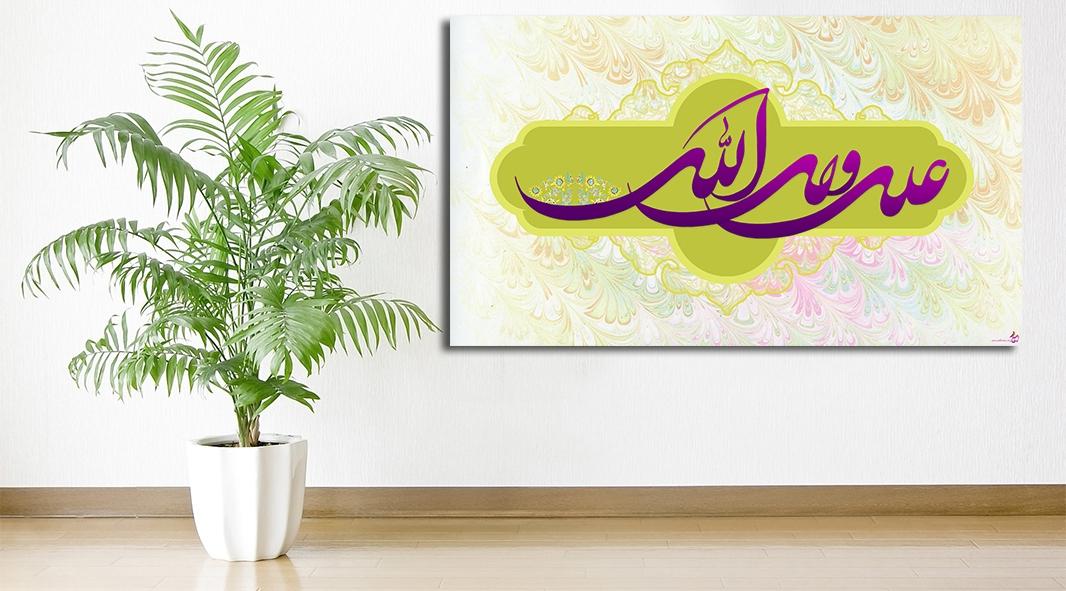 Ali ist Pfad Gottes Islamische Leinwandbilder Fotoleinwand